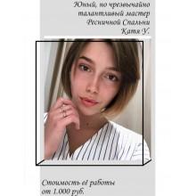 мастер Катя У.
