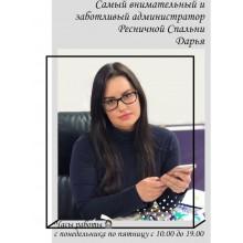 администратор Дарья