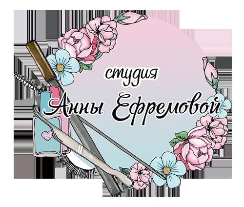 Студия Анны Ефремовой